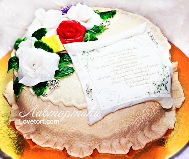Поздравления на тортах 51